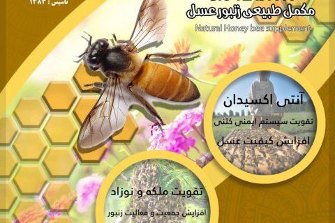 مکمل طبیعی  زنبور عسل Natural Honey Bee supplement