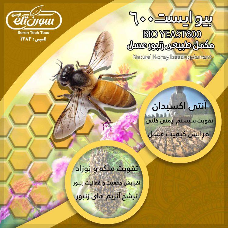 مکمل زنبور عسل