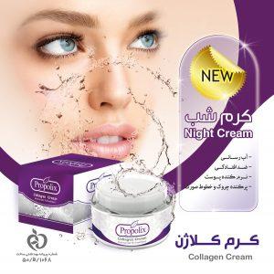 کرم کلاژن (Collagen Cream)